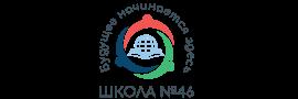Средняя общеобразовательная школа № 46